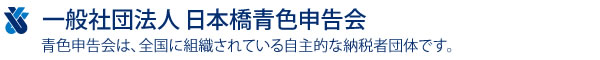 日本橋青色申告会  青色申告会は、全国に組織されている自主的な納税者団体です。